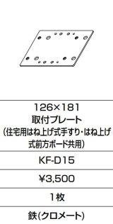 INAX KF-D15 固定金具 126×181 取付プレート (住宅用はね上げ式手すり・はね上げ式前方ボード共用)  [□]