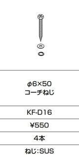 INAX KF-D16 固定金具 φ6×50 コーチねじ 4本入り [□]