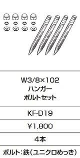 INAX KF-D19 固定金具 W3/8×102 ハンガー ボルトセット 4本入り [□]