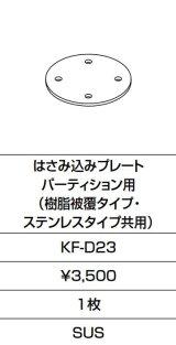 INAX KF-D23 固定金具 はさみ込みプレート パーティション用 (樹脂被覆タイプ・ステンレスタイプ共用)  [□]