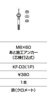 INAX KF-D3(1P) 固定金具 M6×60 あと施工アンカー (芯棒打込式)  [□]