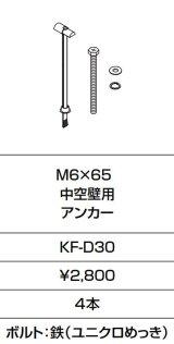 INAX KF-D30 固定金具 M6×65 中空壁用 アンカー 4本入り [□]