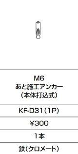 INAX KF-D31(1P) 固定金具 M6 あと施工アンカー(本体打込式)  [□]