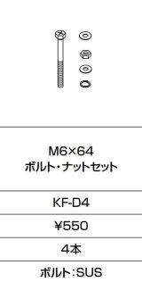INAX KF-D4 固定金具 M6×64 ボルト・ナットセット 4本入り [□]