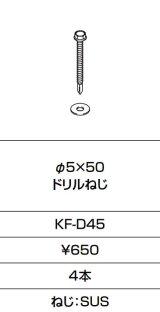 INAX KF-D45 固定金具 φ5×50 ドリルねじ 4本入り [□]