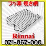 リンナイ 071-067-000 フッ素焼き網(Mytone用) [≦]