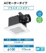 DVF-T10CL ダクト用換気扇 東芝 低騒音ダクト用[♭☆]
