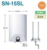 電気温水器 日本スティーベル SN-15SL 貯湯式電気温水器 単相100V 624W タンク容量15L 元止め式 [♪]
