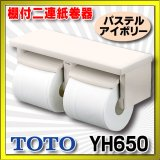 【在庫あり】トイレ関連 TOTO 【 YH650 ♯SC1 】 棚付二連紙巻器 樹脂製 パステルアイボリー [☆]