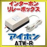 インターホン アイホン ATW-R リレーボックス [∽]