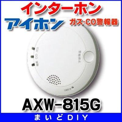 画像1: 【在庫あり】インターホン アイホン AXW-815G ガス・CO警報器 [☆]