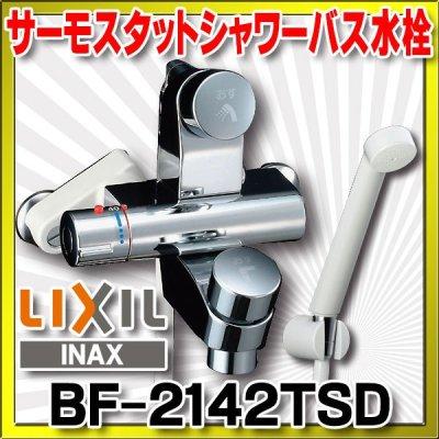 画像1: 【在庫あり】水栓金具 INAX BF-2142TSD パブリックバス 洗い場専用・壁付 セルフストップ付シャワーバス水栓・サーモスタット 逆止弁付 一般地 [☆]