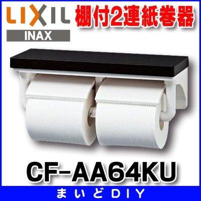 画像1: 【在庫あり】紙巻器 INAX CF-AA64KU 棚付2連紙巻器 カラー:LD(クリエダーク)[☆◇]