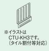 エコキュート 部材 コロナ CTU-KH3 壁固定金具 タイル割付等対応 [■]