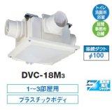 東芝 換気扇 ダクト用換気扇 【DVC-18M3】 中間取付タイプ 消音形