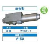 東芝 換気扇 ダクト用換気扇 【DVC-20HN】 中間取付タイプ 消音形