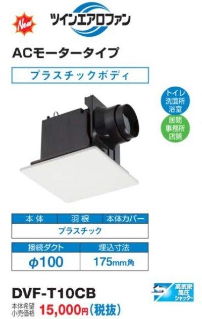 画像1: 【在庫あり】DVF-T10CB 換気扇 東芝 ダクト用 低騒音形 本体カバーセット [☆]