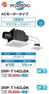 換気扇 東芝 DVP-T14CLDK ダクト用 ツインエアロファン ACモータータイプ プラスチックボディ 2部屋用 低騒音形 本体カバーセット [■]