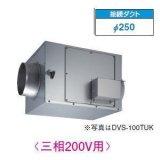 東芝 換気扇 ストレートダクトファン 【DVS-180TUK】 消音形三相200V