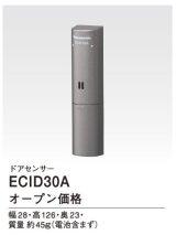 パナソニック インターホン ECID30A ドアセンサー [∽]