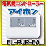 インターホン アイホン EL-PJP-EA 電気錠コントローラー [∽]