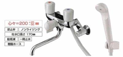 画像1: 【在庫あり】TOTO  TMS20C  シャワー水栓・一般シリーズ・ 壁付タイプ スプレー(節水) [☆]