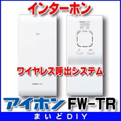 画像1: 【在庫あり】インターホン アイホン FW-TR ワイヤレス呼出システム [☆∽]
