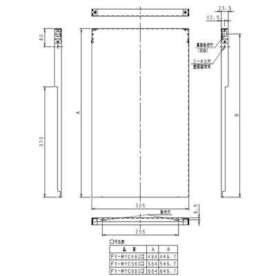 画像1: 【在庫あり】パナソニック 換気扇 レンジフード部材  FY-MYC56D-S 横幕板 スマートスクエアフード用 奥行き37.5cm用 対応吊戸棚高さ60cm [☆]