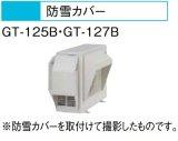 エコキュート 三菱 関連部材 GT-127B 防雪カバー [■]