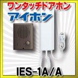 インターホン アイホン IES-1A/A ワンタッチドアホン 1・1 [∽♭]
