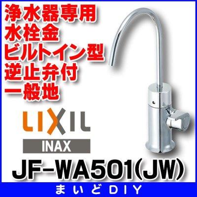 画像1: 【在庫あり】水栓金具 INAX JF-WA501(JW) 浄水器専用 ビルトイン型 逆止弁付 一般地 [☆]