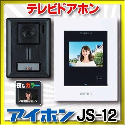 画像1: 【在庫あり】アイホン JS-12 テレビドアホン (JQ-12・JL-12の後継品)  [☆♭]