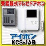 インターホン アイホン KCS-1AR 受話器式テレビドアホン KC1・1 [∽♭]