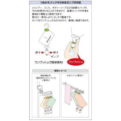 画像2: 浴室 カクダイ 353-622-OR つめかえパックそのままポンプ//オレンジ [□]