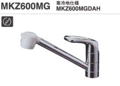 画像1: ミズタニ キッチン水栓 【MKZ600MGDAH】 台付シングルレバー混合栓 固定シャワー仕様 寒冷地用 [■]