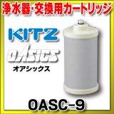 キッツ 浄水器・交換用カートリッジ・オアシックス OASC-9 (OSSC-1の後継品)[♭■]
