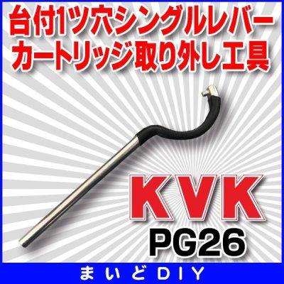画像1: 【在庫あり】工具 KVK PG26 台付1ツ穴シングルレバーカートリッジ取り外し工具(パック有)[☆]
