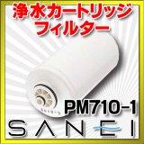 フィルター 三栄水栓 PM710-1 キッチン用 水栓部品 [○]