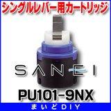 水栓金具 三栄水栓 PU101-9NX シングルレバー用カートリッジ カートリッジ・切替部 [○]