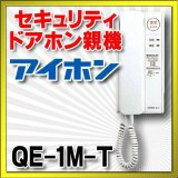 インターホン アイホン QE-1M-T セキュリティ1・1親機 [∽]