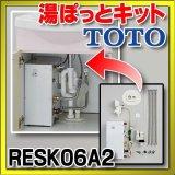 【在庫あり】RESK06A2 電気温水器 TOTO 湯ぽっとキット 洗面化粧台後付け6Lタイプ 先止め式 [☆2]