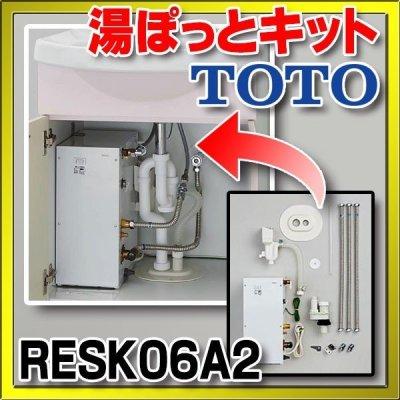 画像1: 【在庫あり】RESK06A2 電気温水器 TOTO 湯ぽっとキット 洗面化粧台後付け6Lタイプ 先止め式 [☆2]