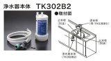 TOTO キッチン 【TK302B2】 浄水器本体 [■]