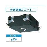 東芝 換気扇 トータル換気システム 全熱交換ユニット【VFE-120K】
