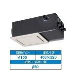 東芝 換気扇 トータル換気システム 全熱交換ユニット【VFE-140KFP2】 (分岐ボックス一体型)