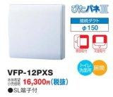 換気扇 東芝 VFP-12PXS パイプ用ファン ぴたパネ3 壁面取付 天面取付 風量形パイプ用 パネルタイプ [■]