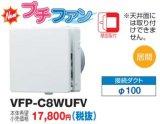 換気扇 東芝 VFP-C8WUFV パイプ用ファン プチファン 壁面取付 風量形パイプ用 PM2.5対応給気 [■]