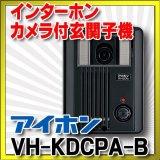 インターホン アイホン VH-KDCPA-B カメラ付玄関子機 [∽]
