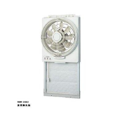 画像1: 【在庫あり】 VRW-20X2 窓用換気扇 東芝 20cm 給排気式 [♭☆]