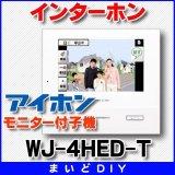 インターホン アイホン WJ-4HED-T モニター付子機  [∽]